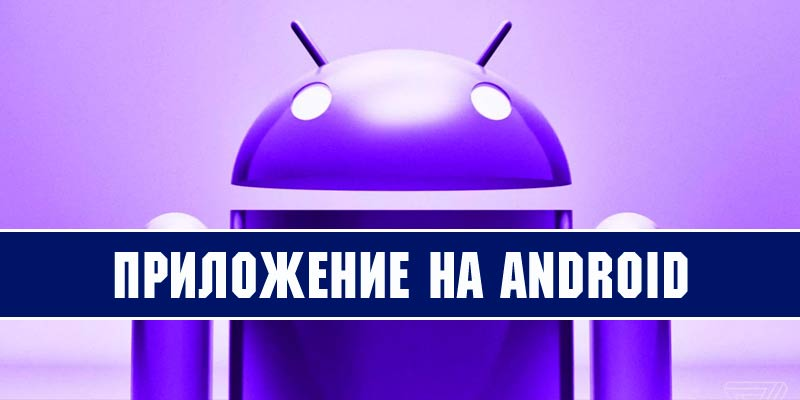 Mostbet на android
