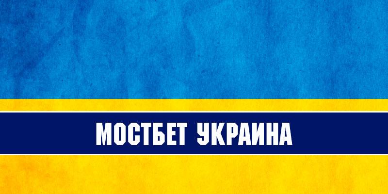 украинский сайт мостбет