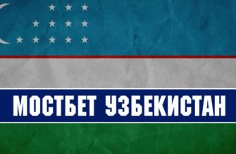 Mostbet uz Узбекистан com
