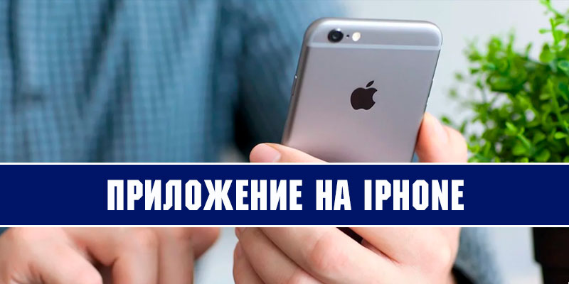 приложение мостбет на айфон
