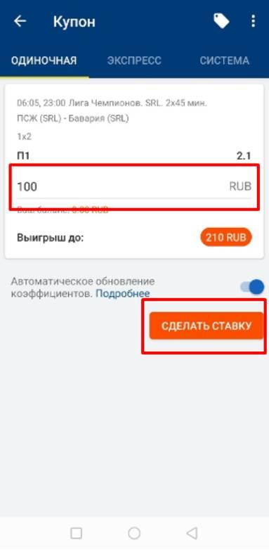 сделать ставку с приложения на Андроид