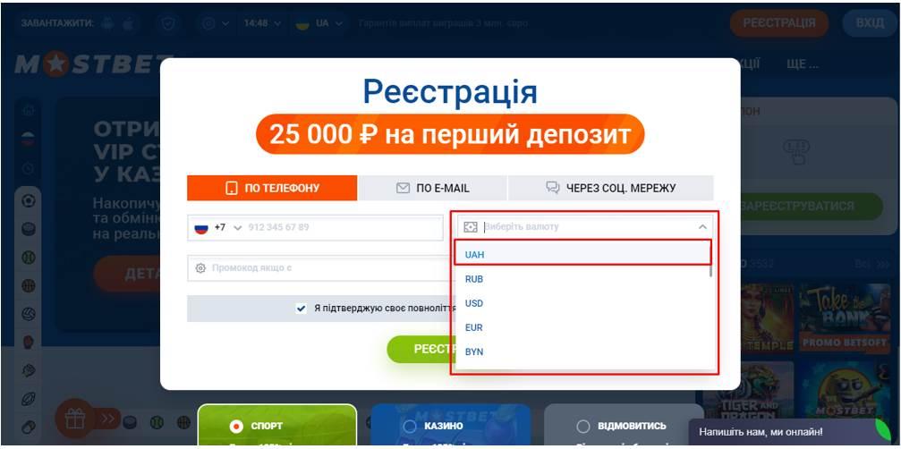 выбор украинской валюты на сайте