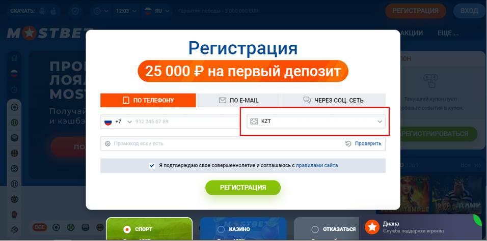 выбор валюты при регистрации счета