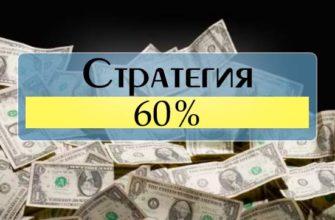 Стратегия ставок +60%